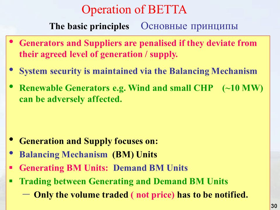 Operation of BETTA The basic principles Основные принципы