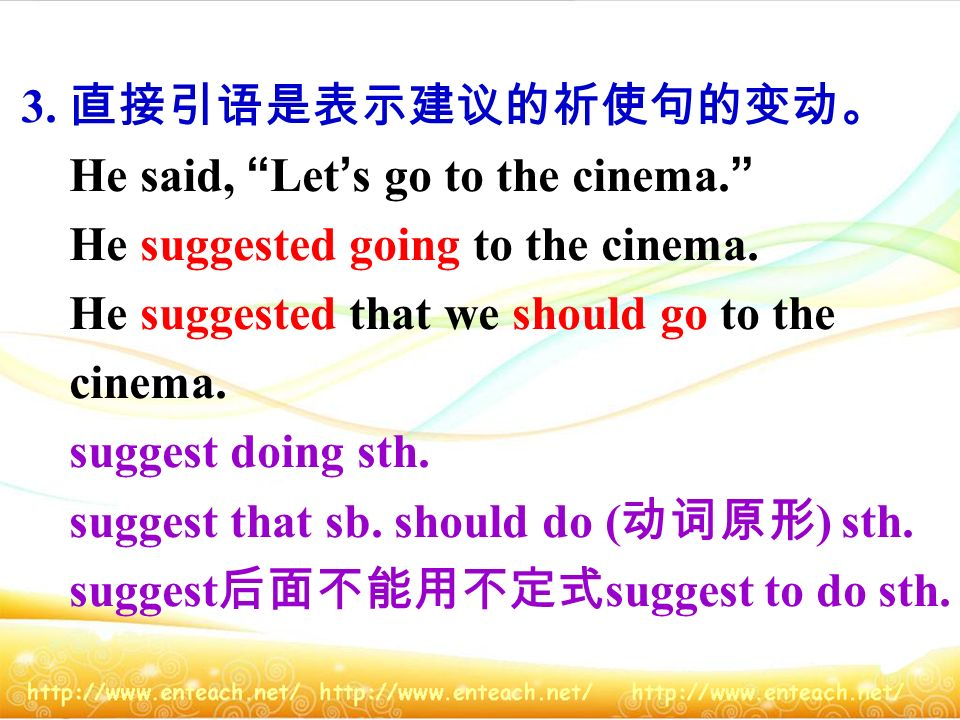3. 直接引语是表示建议的祈使句的变动。 He said, Let's go to the cinema. He suggested going to the cinema. He suggested that we should go to the.