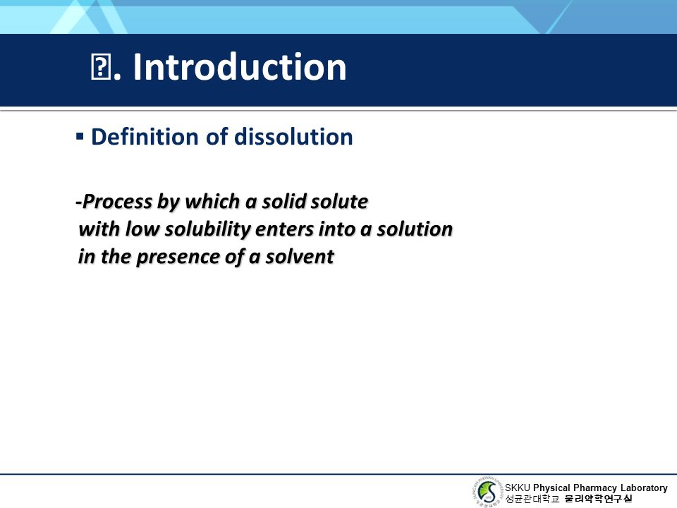 Ⅰ. Introduction ▫ Definition Of Dissolution
