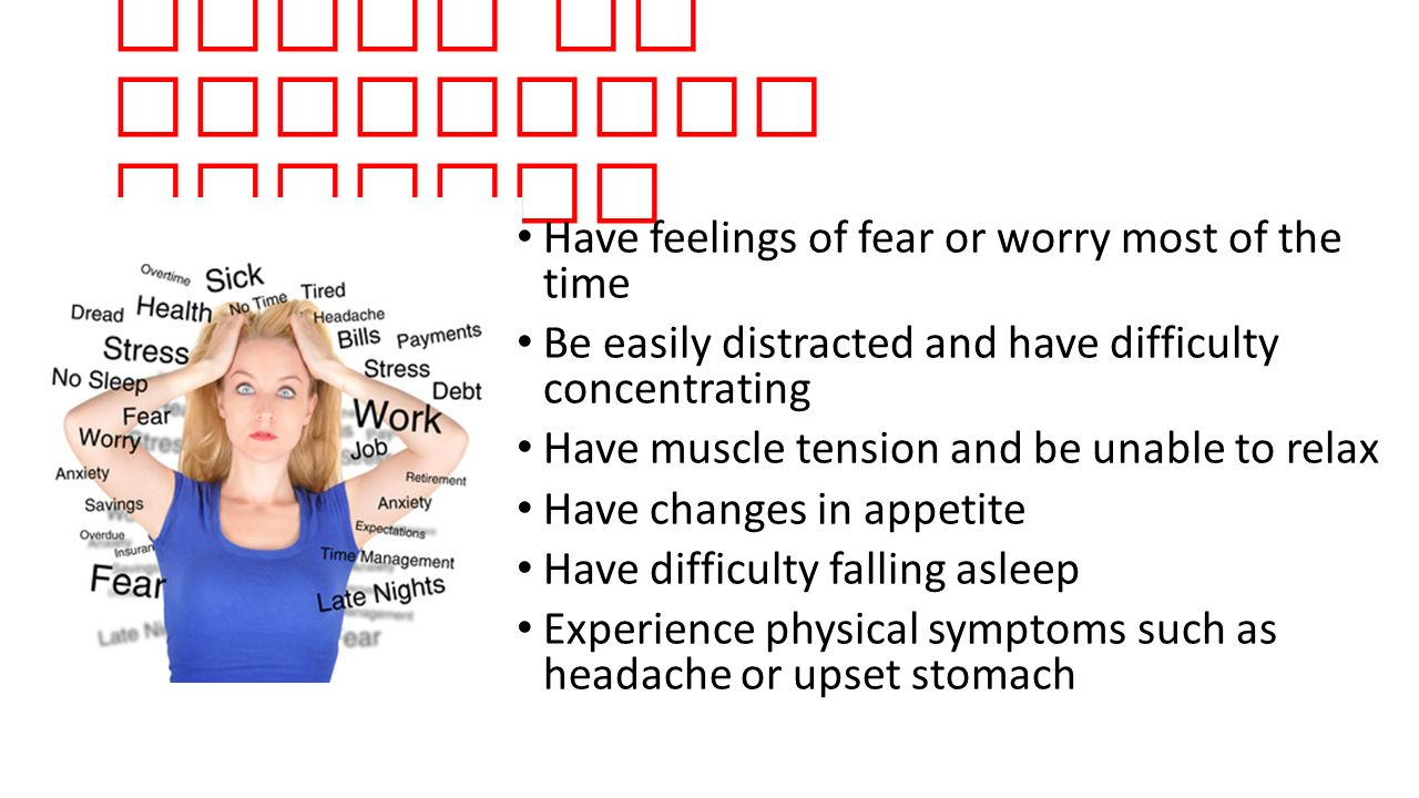 Symptoms of anxiety - Signs Of Excessive Anxiety