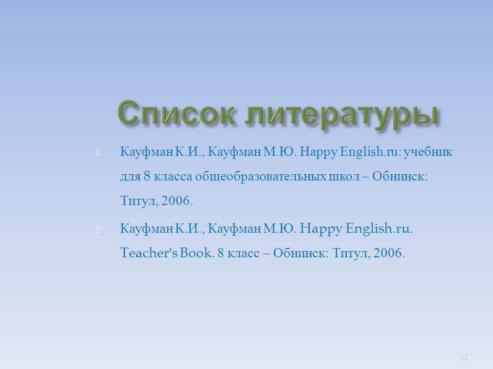 Happy english учебник для 8 класса к.и кауфман м.ю кауфман обнинск: титул 2018г