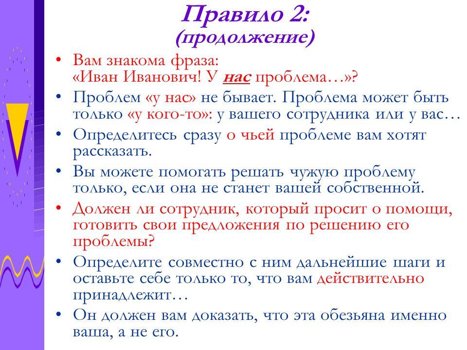 Правило 2: (продолжение)