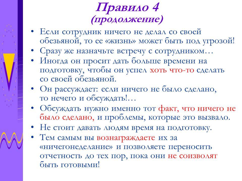 Правило 4 (продолжение)