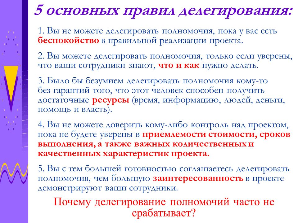 5 основных правил делегирования: