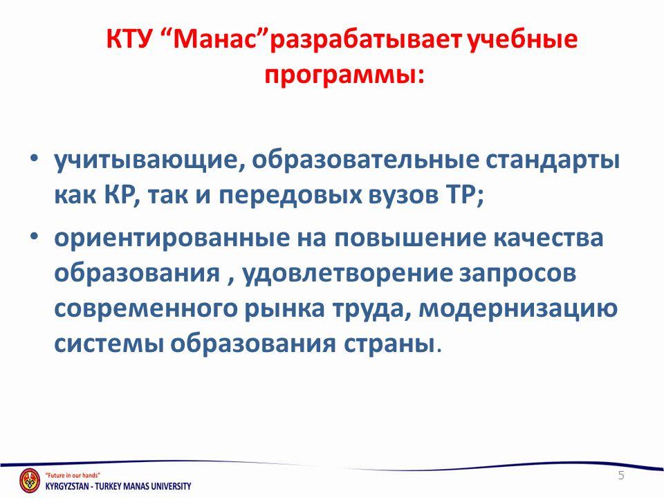 КТУ Манас разрабатывает учебные программы: