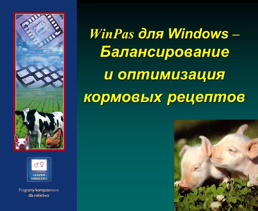 WinPas для Windows – Балансирование и оптимизация кормовых рецептов