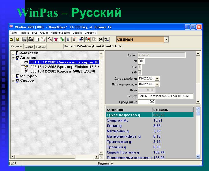WinPas – Русский