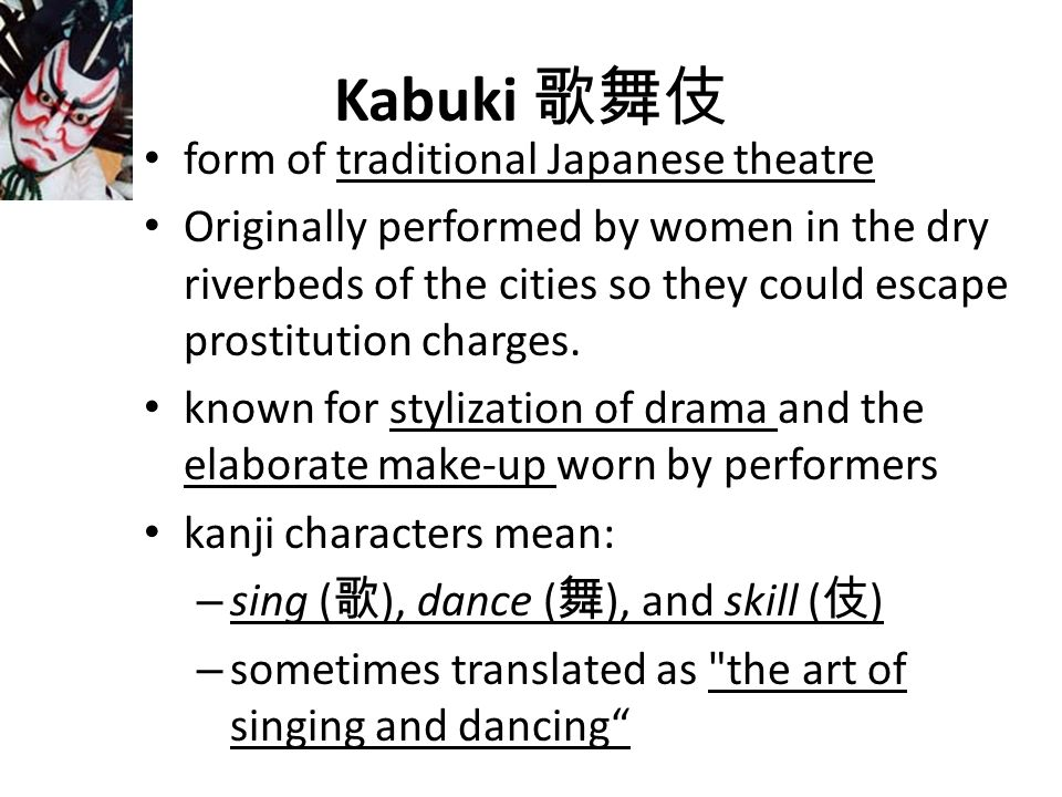 AGENDA - Japan Things To Get: Kabuki Reading Guided Notes - ppt ...