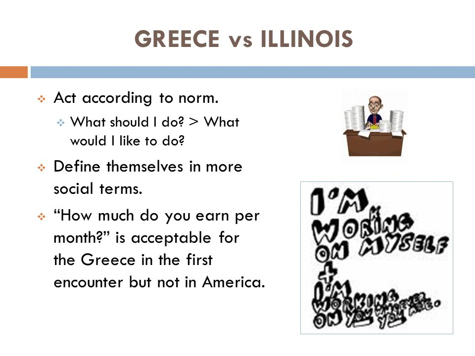 GREECE vs ILLINOIS Act according to norm.