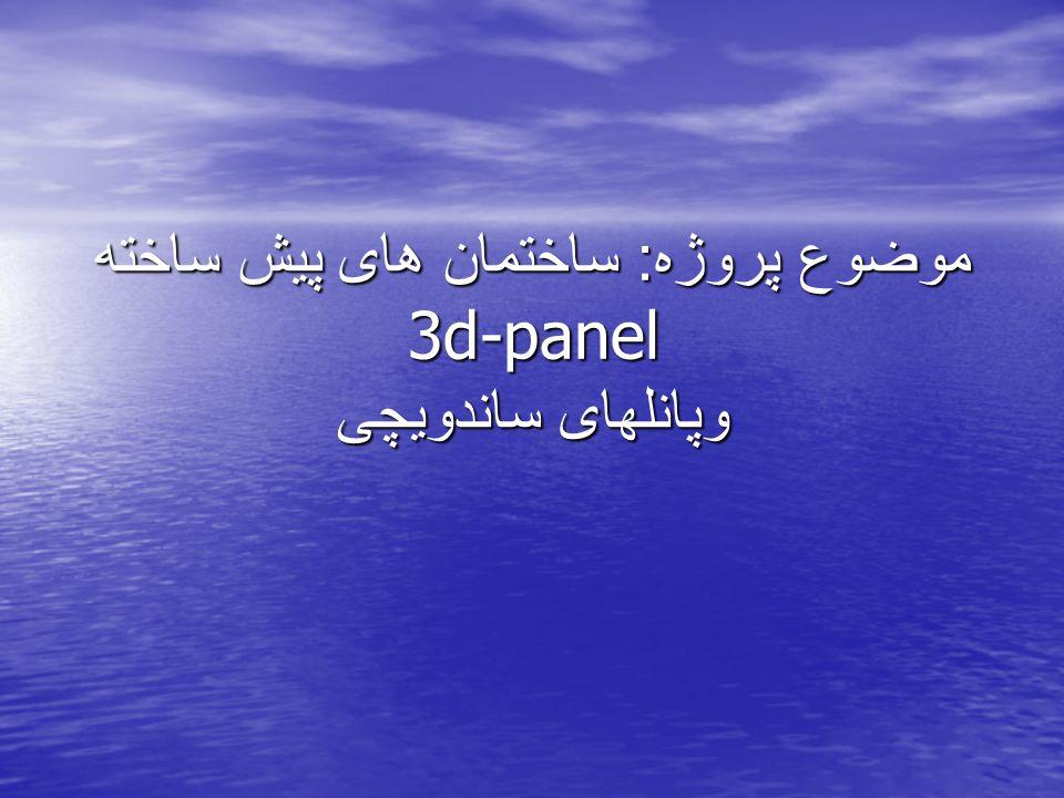 موضوع پروژه: ساختمان های پیش ساخته 3d-panel وپانلهای ...