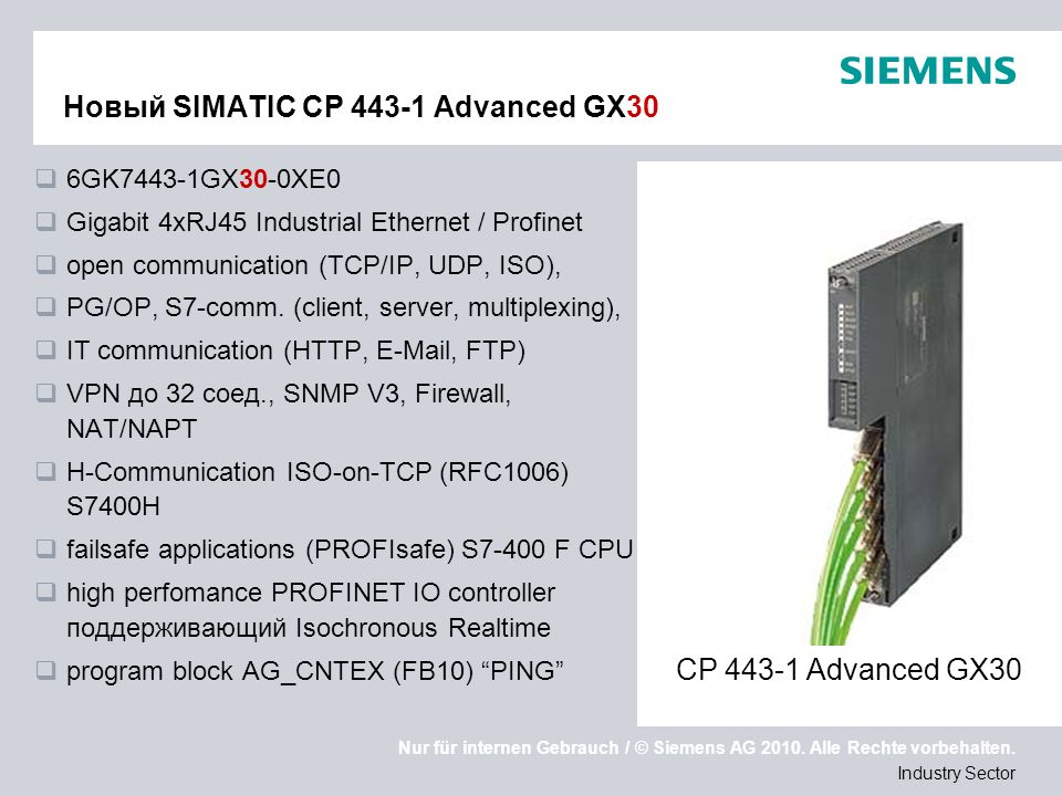 Новый SIMATIC CP 443-1 Advanced GX30