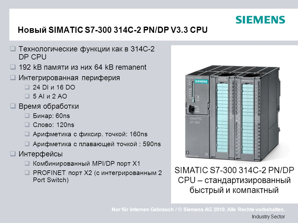 Новый SIMATIC S7-300 314C-2 PN/DP V3.3 CPU