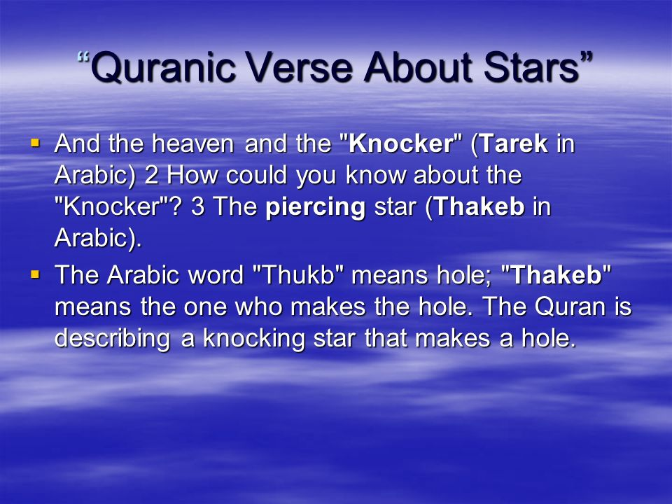 Quranic Verse About Stars