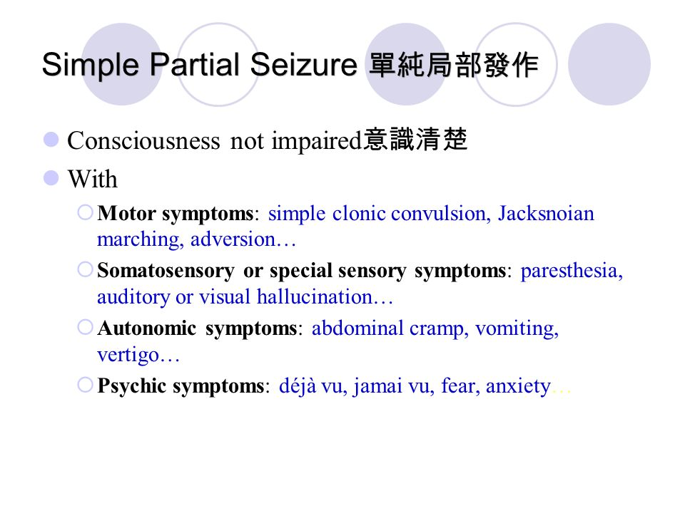 Status Epilepticus And Serial Seizures Ppt Video Online