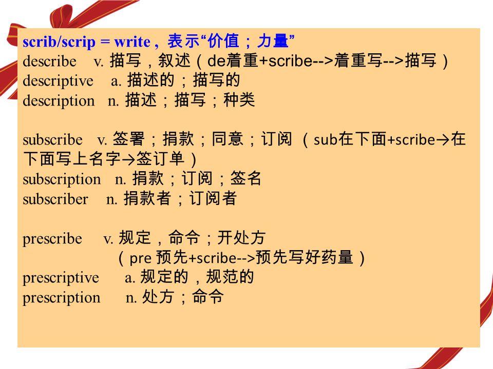 scrib/scrip = write , 表示 价值;力量