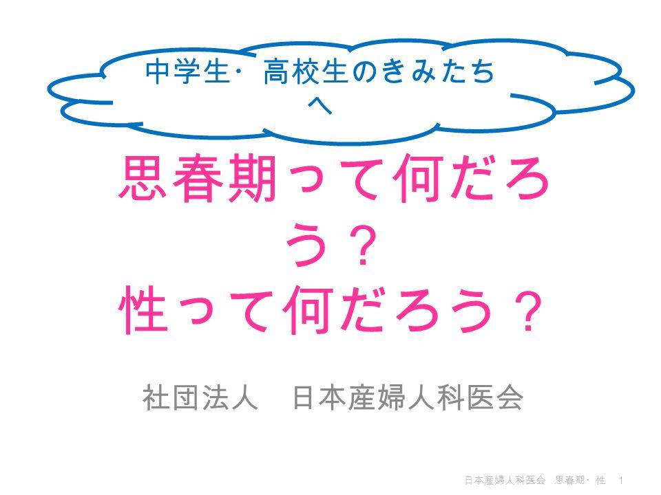 中学生・高校生のきみたちへ 思春期って何だろう? 性って何だろう? 社団法人 日本産婦人科医会