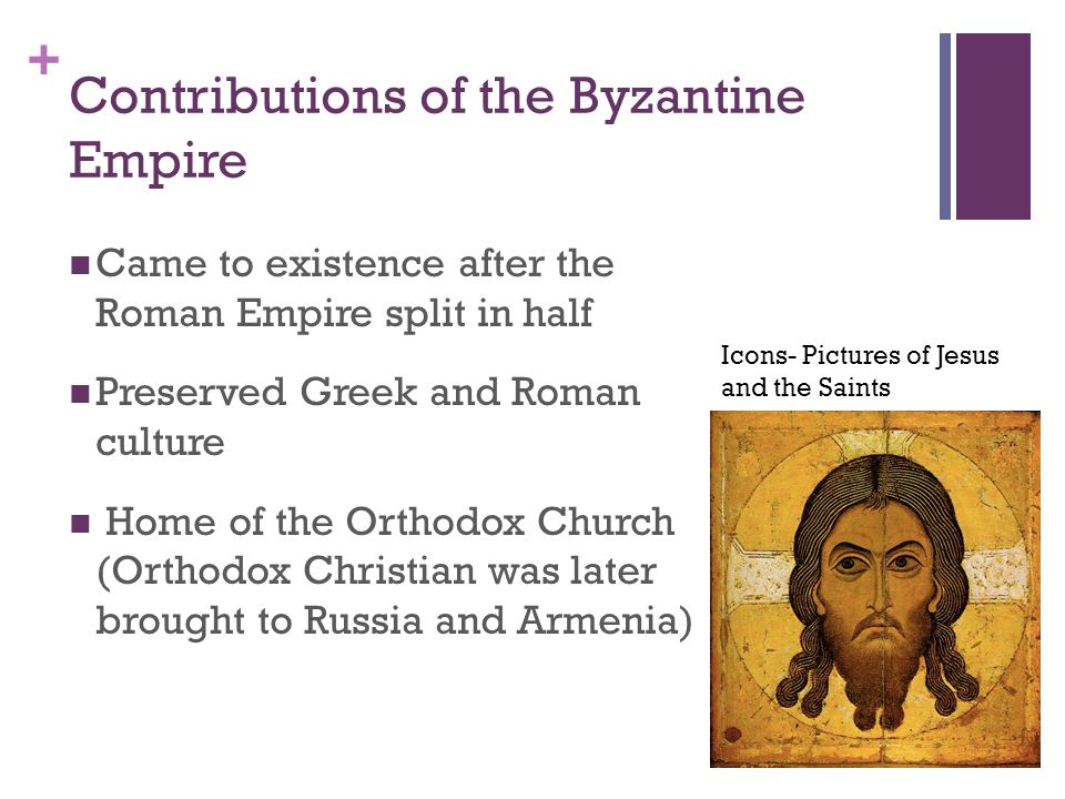 byzantine empire contributions Explain the contributions of the byzantine empire  strand: world history  the  empire's impact on the development of western europe, islamic civilization, and.