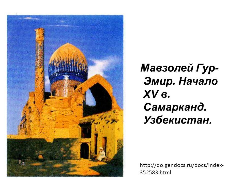 Мавзолей Гур-Эмир. Начало XV в. Самарканд. Узбекистан.