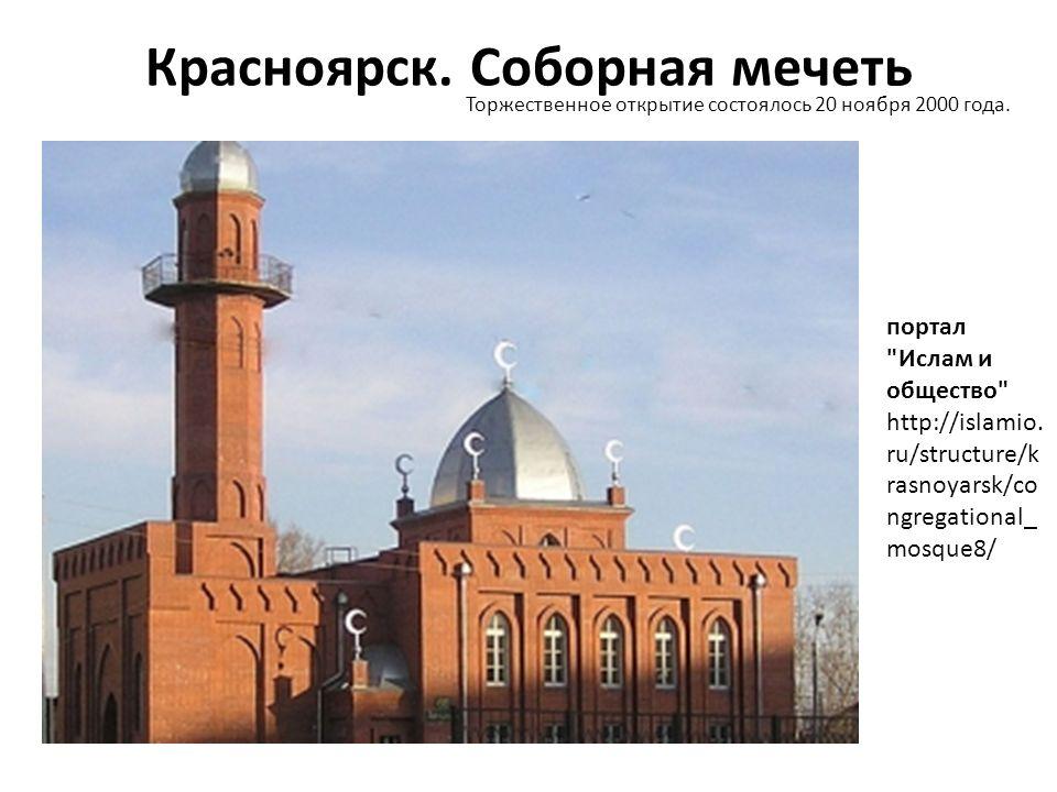 Красноярск. Соборная мечеть