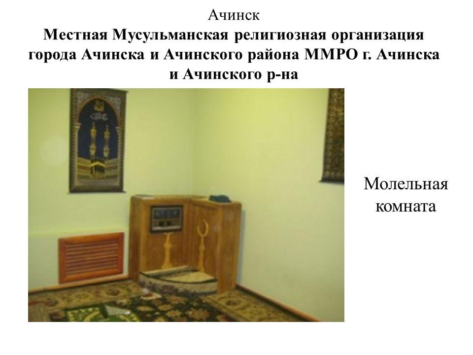 Ачинск Местная Мусульманская религиозная организация города Ачинска и Ачинского района ММРО г. Ачинска и Ачинского р-на