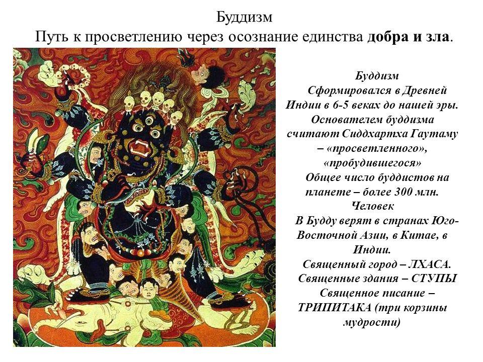 Буддизм Путь к просветлению через осознание единства добра и зла.