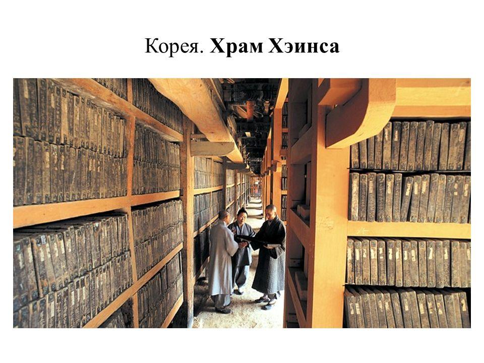 Корея. Храм Хэинса