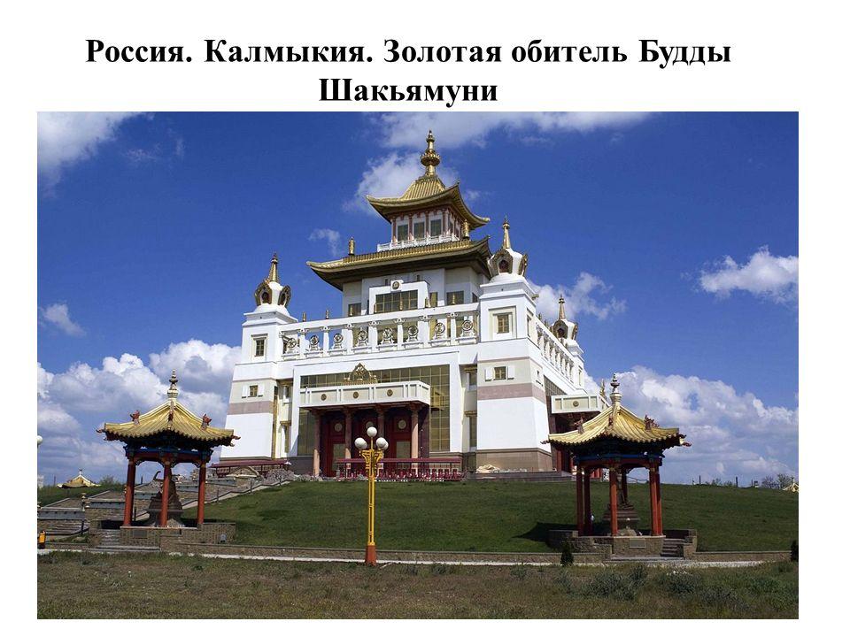 Россия. Калмыкия. Золотая обитель Будды Шакьямуни