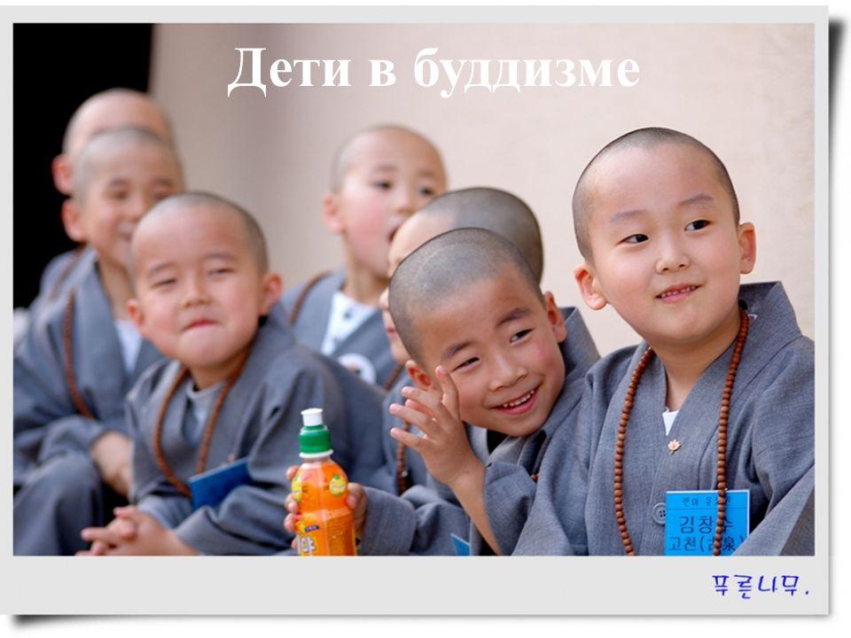 Дети в буддизме