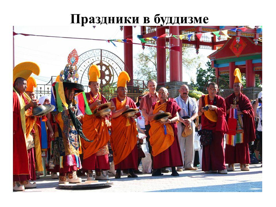 Праздники в буддизме