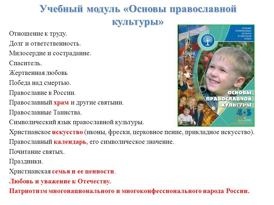 Учебный модуль «Основы православной культуры»