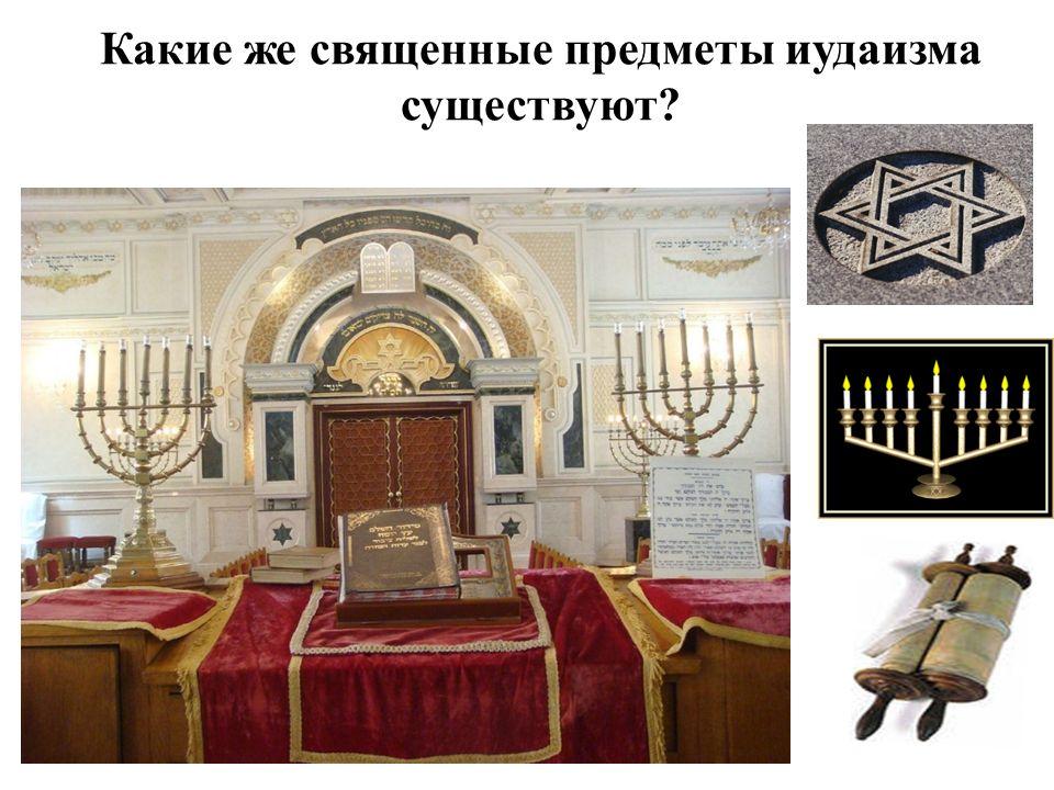 Какие же священные предметы иудаизма существуют