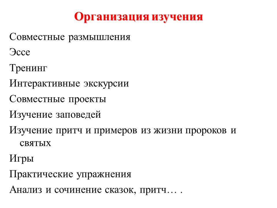 Организация изучения