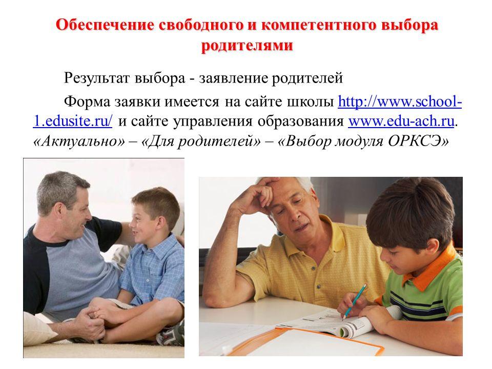Обеспечение свободного и компетентного выбора родителями