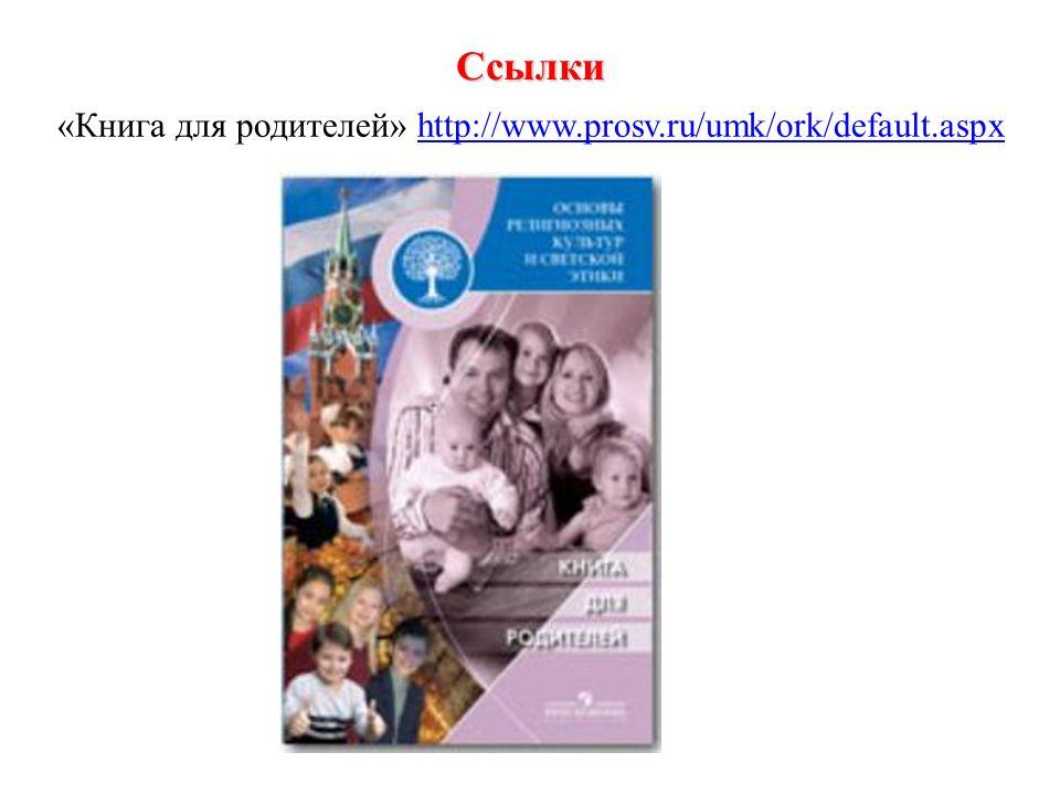Ссылки «Книга для родителей» http://www.prosv.ru/umk/ork/default.aspx