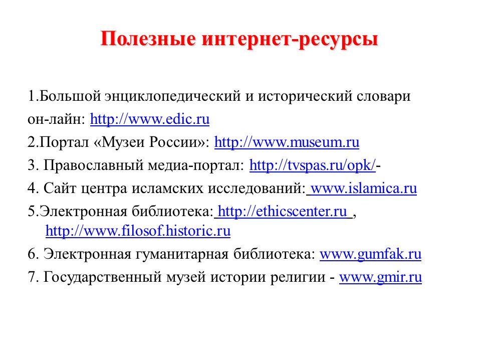 Полезные интернет-ресурсы