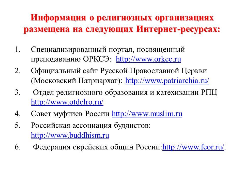 Информация о религиозных организациях размещена на следующих Интернет-ресурсах: