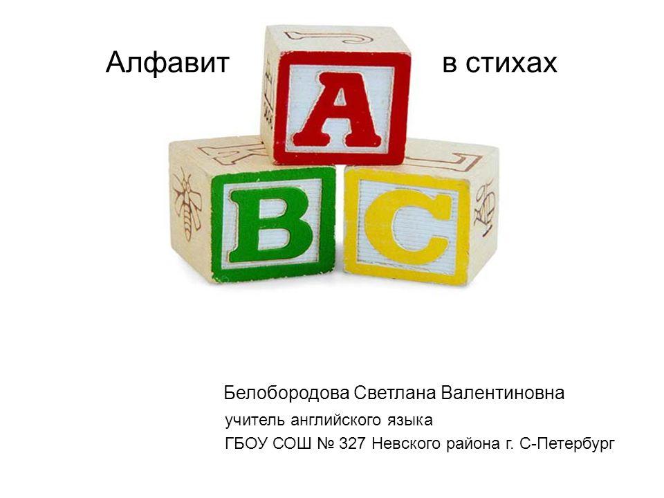 Алфавит в стихах Белобородова Светлана Валентиновна