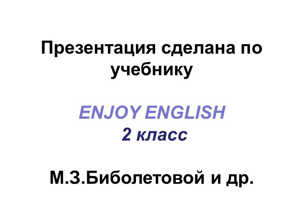 Презентация сделана по учебнику