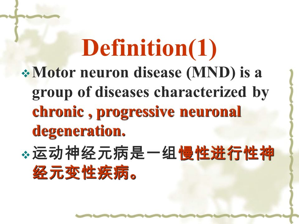 Neurology department of neurology the 2nd affiliated for Motor neurone disease causes