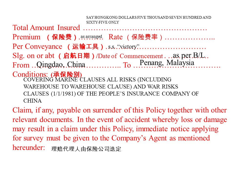 E L Wedding Insurance: Exercise 8 THE HONGKONG AND SHANGHAI BANKING CORPORATION