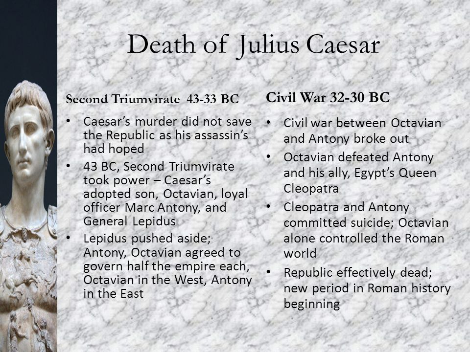 julius caesar views about his death Julius caesar characters guide studies each character's role and motivation in this play julius caesar: the victorious leader of rome, it is the fear that he may become king and revoke the privileges of men like cassius that leads to his death at the hands of cassius, brutus and their fellow conspirators.