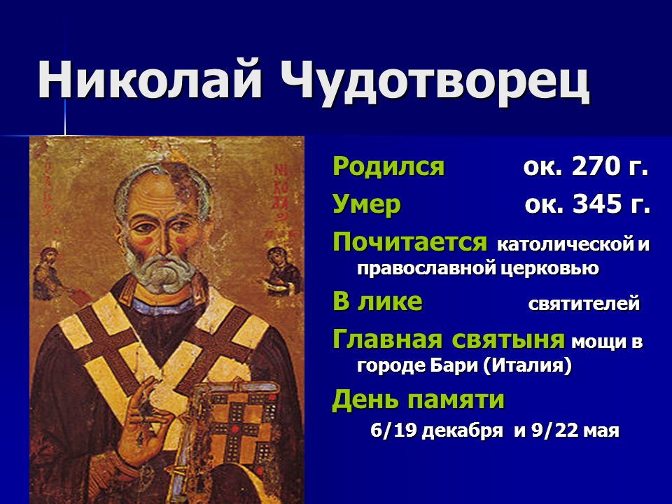 Николай Чудотворец Родился ок. 270 г. Умер ок. 345 г.