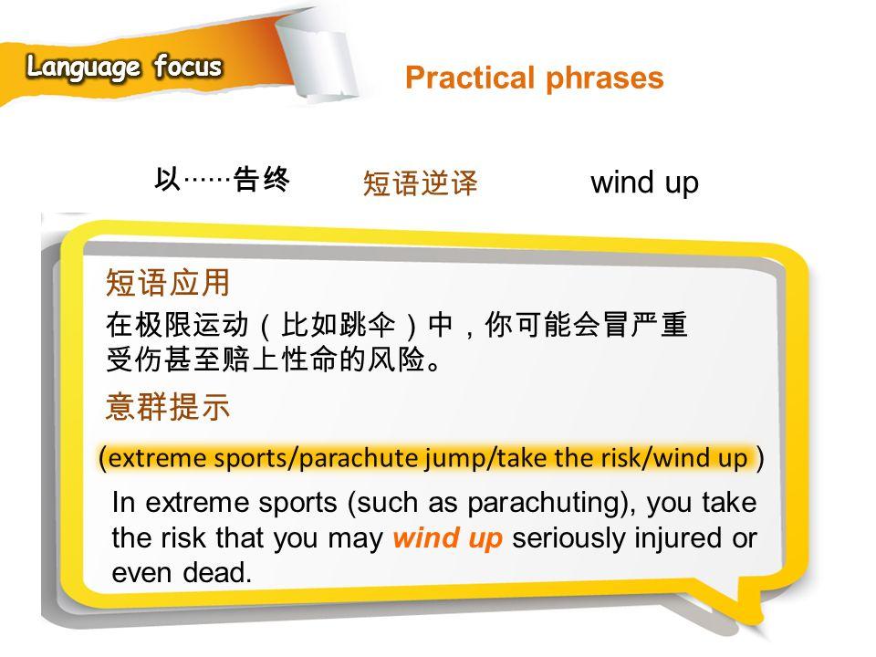 Practical phrases wind up 短语应用 意群提示 以······告终 短语逆译