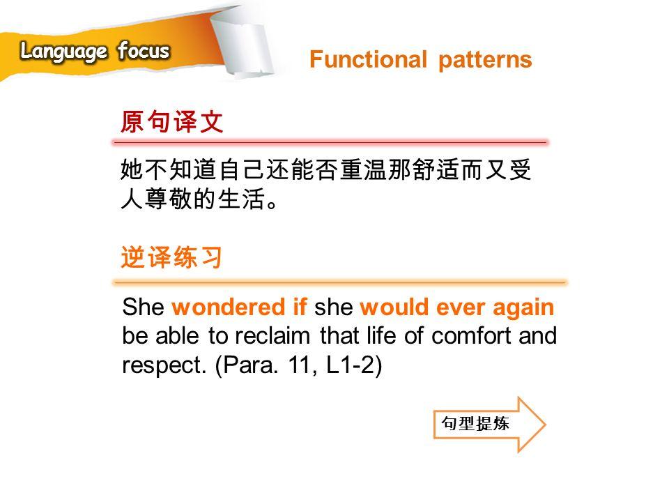 原句译文 逆译练习 Functional patterns 她不知道自己还能否重温那舒适而又受人尊敬的生活。
