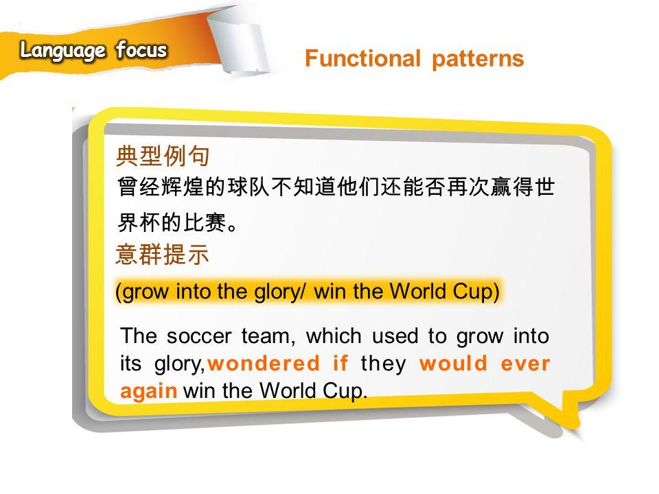 Functional patterns 典型例句 意群提示 曾经辉煌的球队不知道他们还能否再次赢得世界杯的比赛。
