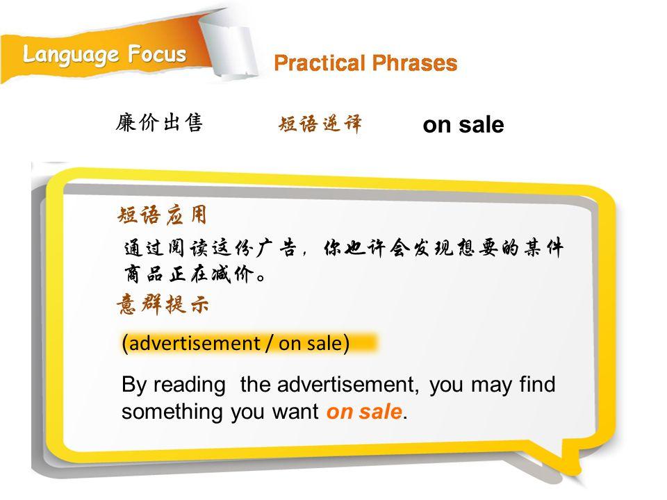 on sale 短语应用 意群提示 廉价出售 短语逆译 通过阅读这份广告,你也许会发现想要的某件商品正在减价。