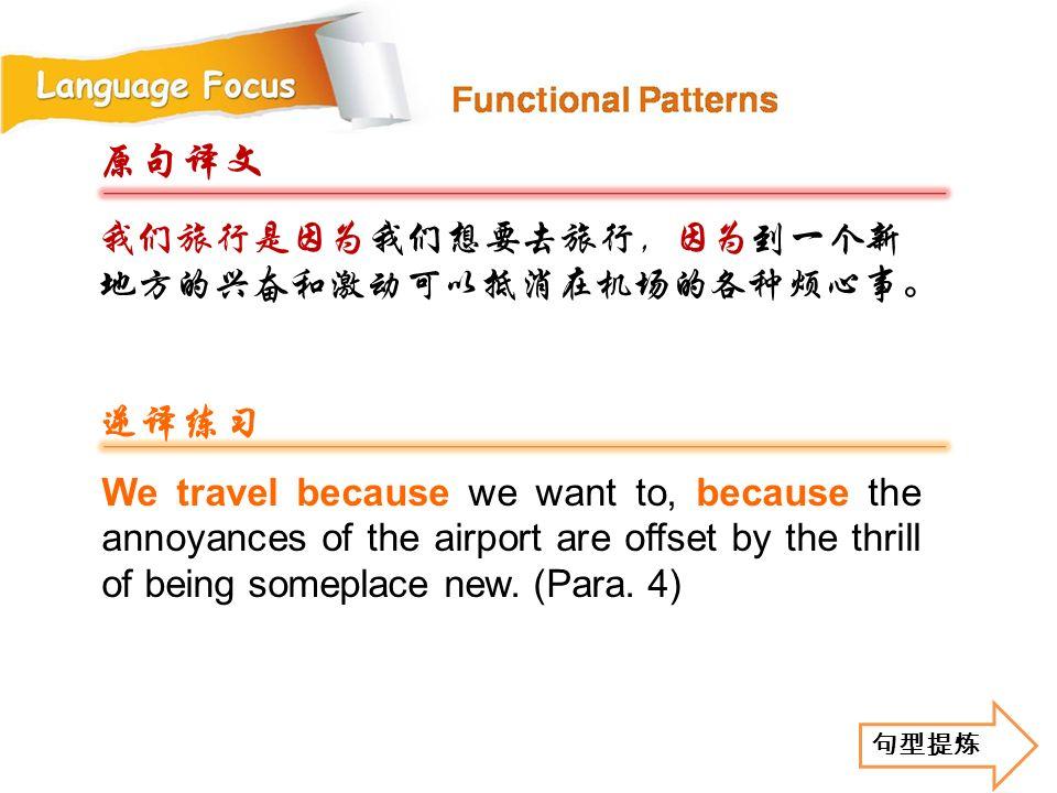 原句译文 逆译练习 我们旅行是因为我们想要去旅行,因为到一个新地方的兴奋和激动可以抵消在机场的各种烦心事。