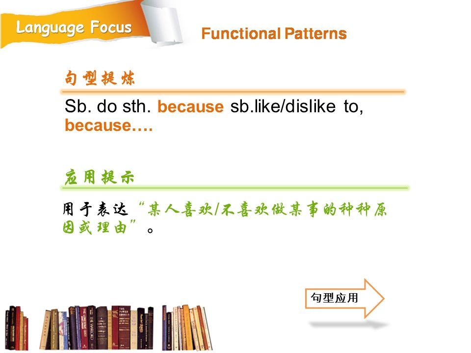 Sb. do sth. because sb.like/dislike to, because….