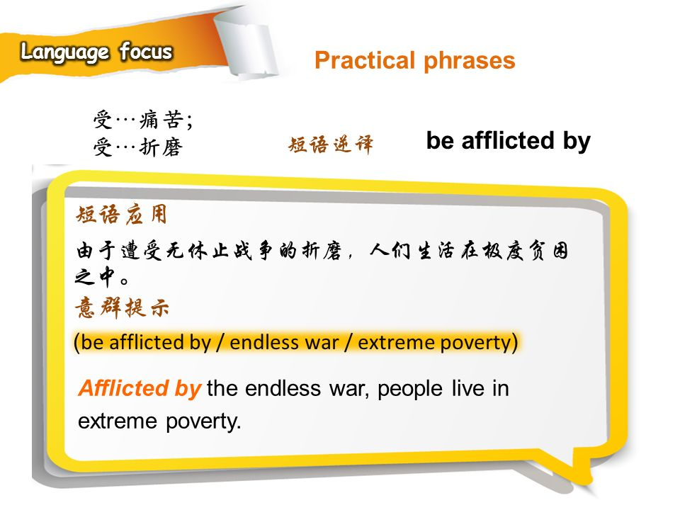 Practical phrases be afflicted by 短语应用 意群提示 受…痛苦; 受…折磨 短语逆译