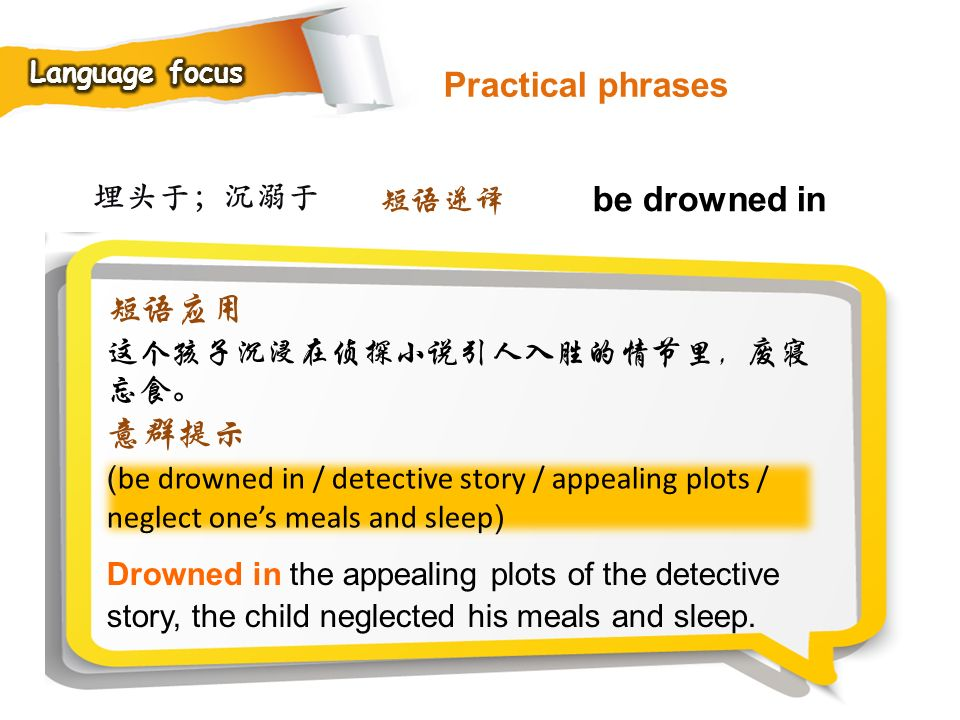 Practical phrases be drowned in 短语应用 意群提示 埋头于;沉溺于 短语逆译